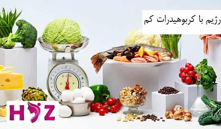 غذاهای کربوهیدرات دار ورژیم غذایی کم کربوهیدرات برای کاهش وزن