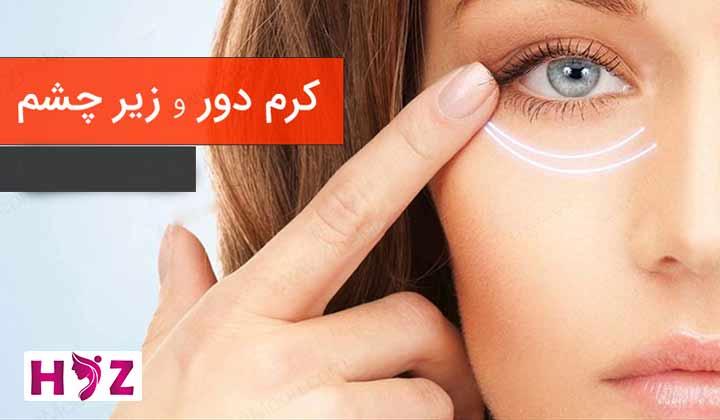 بهترین کرم دور چشم برای رفع گودی و سیاهی