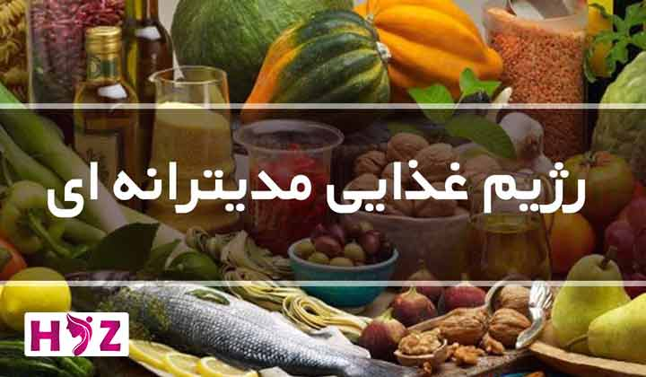 رژیم غذایی مدیترانه ایی