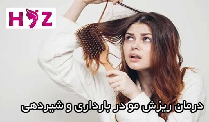 آیا ریختن مو نشانه بارداری است؟